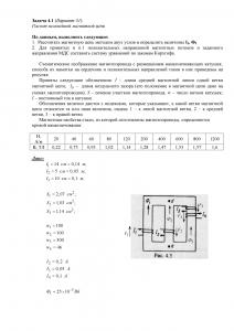 Решение задачи 4.1, Вариант 51, Л.А.Бессонов, ТОЭ