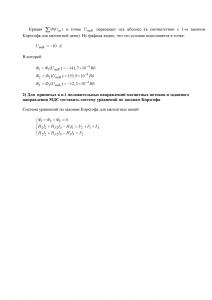 Решение задачи 4.1, Вариант 58, Л.А.Бессонов, ТОЭ