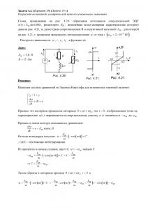 Решение задачи 4.2, вариант 58, Л.А.Бессонов, ТОЭ
