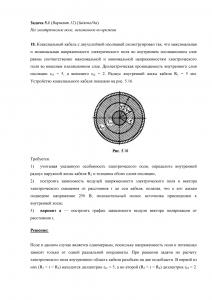 Решение задачи 5.1, Вариант 12, Л.А.Бессонов, ТОЭ