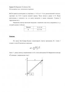 Решение задачи 5.2, Вариант 32, Л.А.Бессонов, ТОЭ