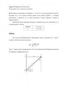 Решение задачи 5.2, Вариант 52, Л.А.Бессонов, ТОЭ