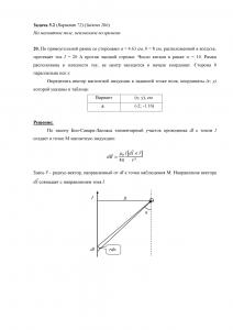 Решение задачи 5.2, Вариант 72, Л.А.Бессонов, ТОЭ