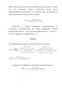 Задача 108 по ТАУ, Бесекерский В.А.