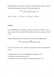 Задача 153 по ТАУ, Бесекерский В.А.