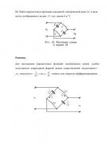 Задача 21 по ТАУ, Бесекерский В.А.