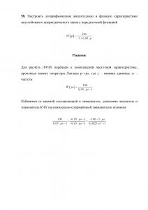 Задача 58 по ТАУ, Бесекерский В.А.