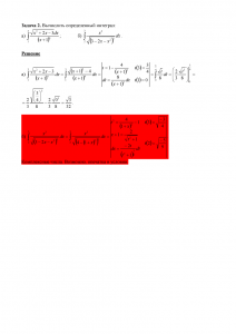 Решение типового расчета по Математическому Анализу, II семестр, ВМС и Кибернетика, МГТУ МИРЭА, Вариант 18