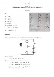 Решение задачи №2 по ТОЭ «Электрические цепи синусоидального тока», Вариант 18, ПензГТУ