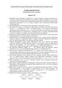 Решение индивидуального задания «Теория вероятностей», Вариант 9, ПГТУ
