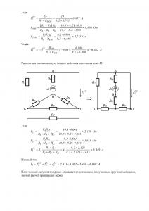 Решение КР №1 по ОТЦ, Вариант 57, Специальность ТК, ПГНИУ (ПГТУ)