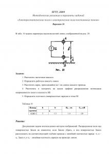 Решение задания по ТОЭ 3 часть, ПГТУ, Вариант 10, АЭП 1