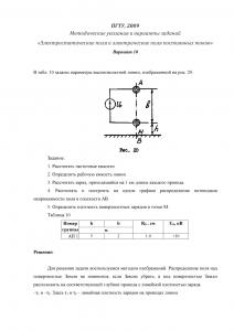 Решение задания по ТОЭ 3 часть, ПГТУ, Вариант 10, АП 1