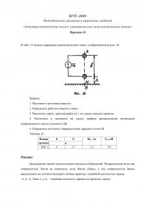 Решение задания по ТОЭ 3 часть, ПГТУ, Вариант 10, ЭАГ 1