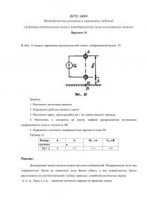 Решение задания по ТОЭ 3 часть, ПГТУ, Вариант 10, ЭКТ 1