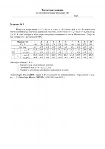 Расчетное задание по электротехнике студенту ЗО, СПбГПУ, Задание №1