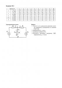 Расчетное задание по электротехнике студенту ЗО, СПбГПУ, Задание №2