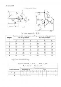 Расчетное задание по электротехнике студенту ЗО, СПбГПУ, задание №3