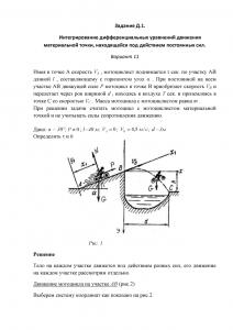 Решение задачи Д1, Вариант 11, Яблонский А.А.