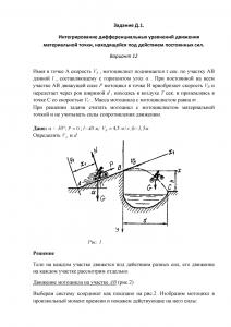 Решение задачи Д1, Вариант 12, Яблонский А.А.