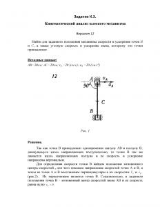 Решение задачи К3, Вариант 12, Яблонский А.А.