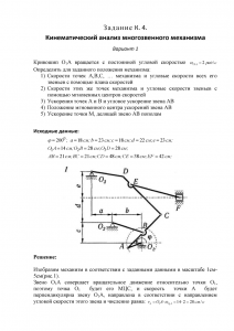 Решение задачи К4, Вариант 1, Яблонский А.А.