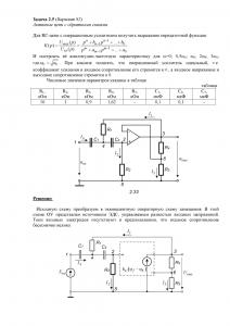 Решение задачи 2.5, Вариант 82, Л.А.Бессонов, ТОЭ