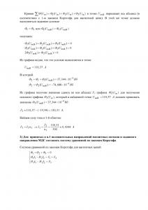 Решение задачи 4.1, Вариант 70, Л.А.Бессонов, ТОЭ