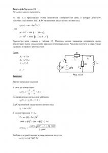 Решение задачи 4.4, вариант 59, Л.А.Бессонов, ТОЭ