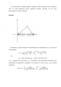 Решение задачи 5.3, Вариант 2, Л.А.Бессонов, ТОЭ