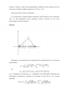 Решение задачи 5.3, Вариант 12, Л.А.Бессонов, ТОЭ