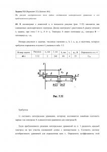 Решение задачи 5.3, Вариант 32, Л.А.Бессонов, ТОЭ