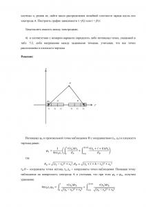 Решение задачи 5.3, Вариант 72, Л.А.Бессонов, ТОЭ