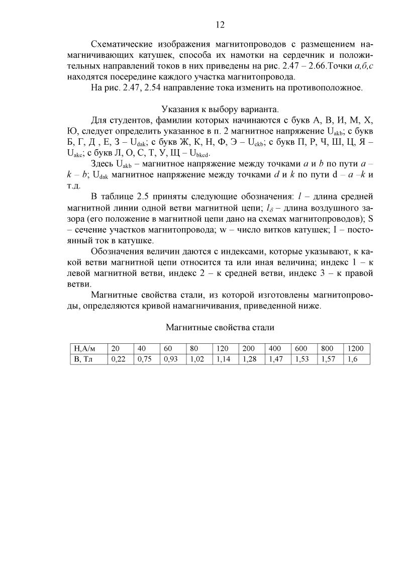 курсовой работы по дисциплине Теоретические основы электротехники  Решебник курсовой работы по дисциплине Теоретические основы электротехники ч ii СВФУ
