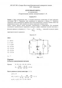 Решение задачи 1, задания №1 курсовой по ТОЭ, СВФУ, Вариант 10