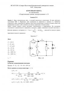 Решение задачи 1, задания №1 курсовой по ТОЭ, СВФУ, Вариант 17