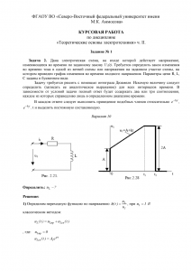 Решение задачи 2, задания №1 курсовой по ТОЭ, СВФУ, Вариант 10