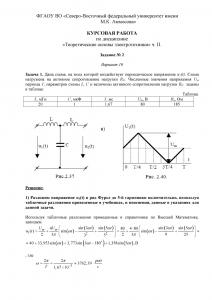 Решение задачи 1, задания №2 курсовой по ТОЭ, СВФУ, Вариант 10