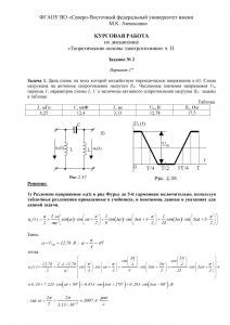 Решение задачи 1, задания №2 курсовой по ТОЭ, СВФУ, Вариант 17