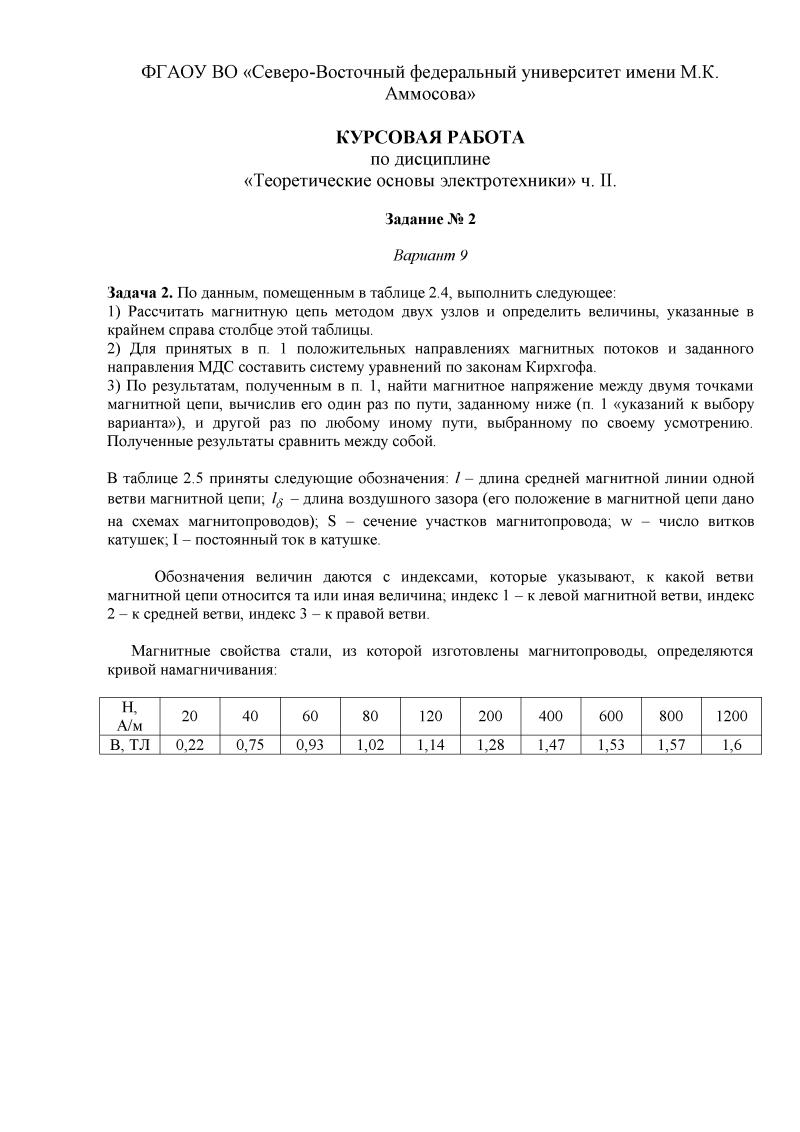 задачи задания № курсовой по ТОЭ СВФУ Вариант  Решение задачи 2 задания №2 курсовой по ТОЭ СВФУ Вариант 9