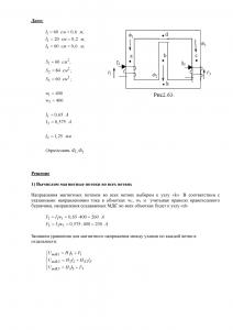 Решение задачи 2, задания №2 курсовой по ТОЭ, СВФУ, Вариант 9