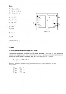Решение задачи 2, задания №2 курсовой по ТОЭ, СВФУ, Вариант 10