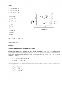 Решение задачи 2, задания №2 курсовой по ТОЭ, СВФУ, Вариант 17