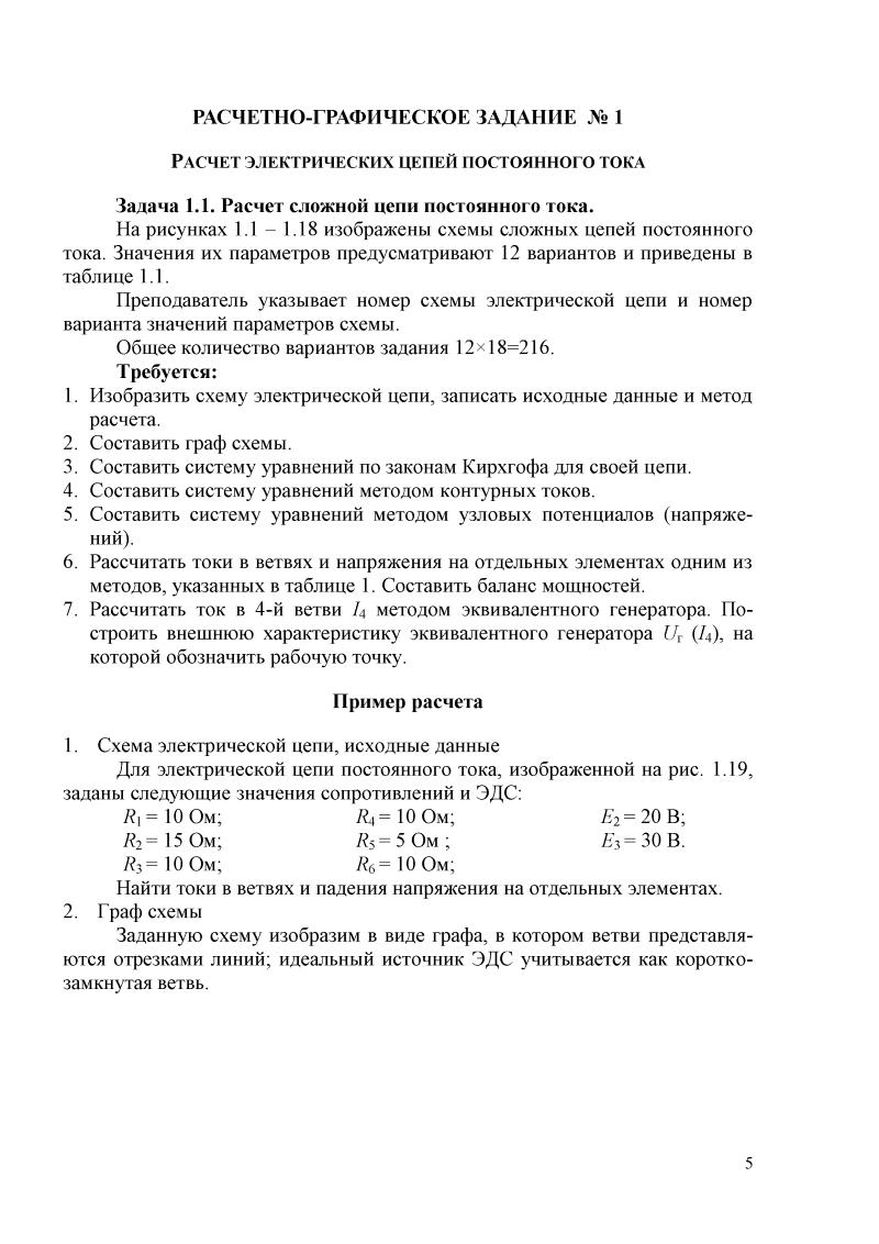 курсовой работы по ТОЭ РАСЧЕТ ЭЛЕКТРИЧЕСКИХ ЦЕПЕЙ И  Решебник курсовой работы по ТОЭ РАСЧЕТ ЭЛЕКТРИЧЕСКИХ ЦЕПЕЙ И ЭЛЕКТРОМАГНИТНЫХ ПОЛЕЙ специальность 180407