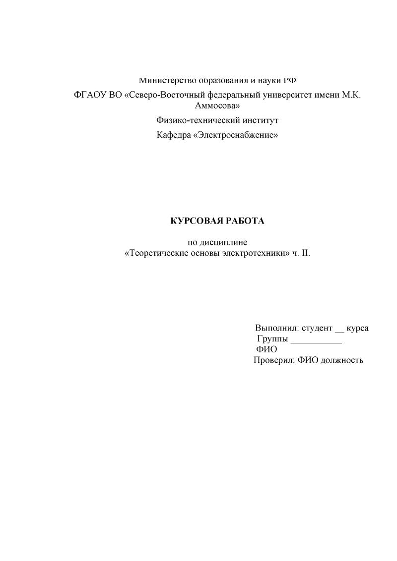 Решебник курсовой работы по дисциплине Теоретические основы  Решебник курсовой работы по дисциплине Теоретические основы электротехники ч ii СВФУ