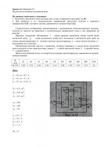 Решение задачи 4.1, вариант 87, Л.А.Бессонов, ТОЭ