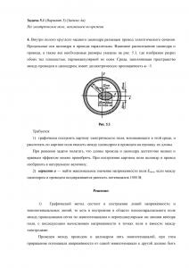 Решение задачи 5.1, Вариант 3, Л.А.Бессонов, ТОЭ