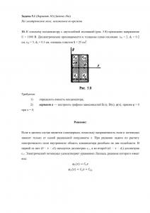 Решение задачи 5.1, Вариант 10, Л.А.Бессонов, ТОЭ