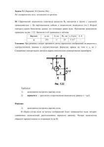 Решение задачи 5.1, Вариант 16, Л.А.Бессонов, ТОЭ