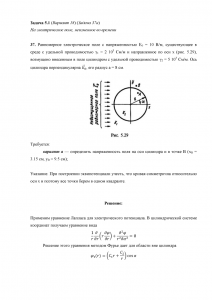 Решение задачи 5.1, Вариант 18, Л.А.Бессонов, ТОЭ